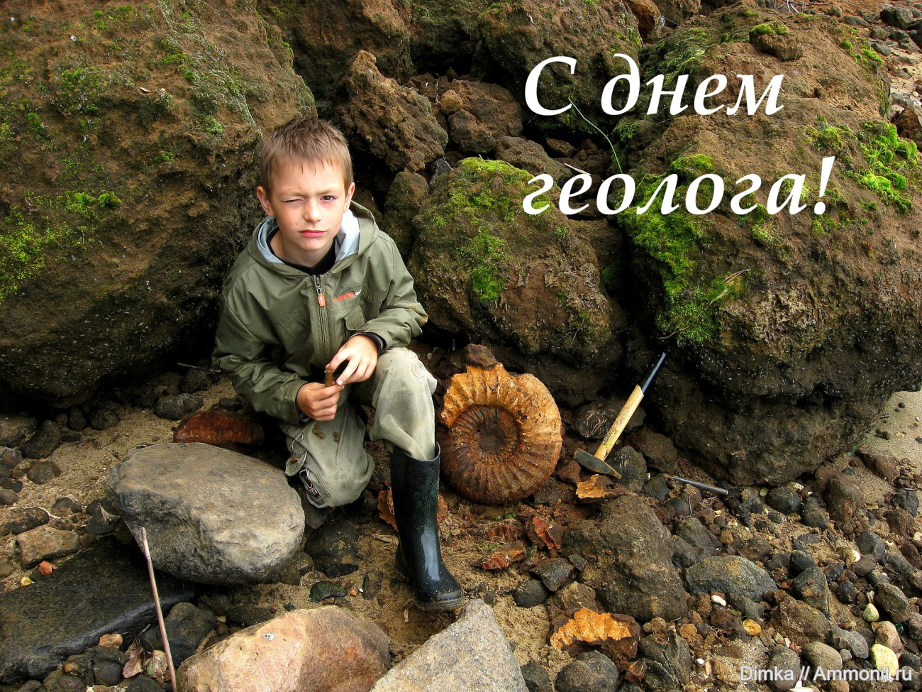 Поздравление главного геолога с днем геолога